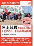 陸上競技 走跳投に必要なトップスピードを高める練習