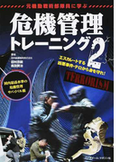元機動戦術部隊員に学ぶ危機管理トレーニング 2 エスカレートする凶悪事件・テロから身を守れ!