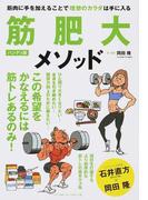筋肥大メソッド 筋肉に手を加えることで理想のカラダは手に入る ハンディ版
