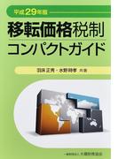 移転価格税制コンパクトガイド 平成29年版