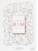 主として建築設計者のためのBIMガイド