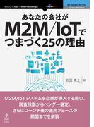 【オンデマンドブック】あなたの会社がM2M/IoTでつまづく25の理由 (NextPublishing)