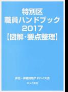 特別区職員ハンドブック〈図解・要点整理〉 2017