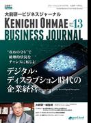 【オンデマンドブック】大前研一ビジネスジャーナル No.13(デジタル・ディスラプション時代の企業経営) (大前研一books(NextPublishing))