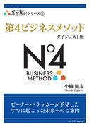 【オンデマンドブック】第4ビジネスメソッド ダイジェスト版 (原理原則シリーズ)