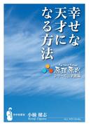 【オンデマンドブック】幸せな天才になる方法 (原理原則シリーズ)