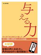 【オンデマンドブック】与える力