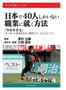 【オンデマンドブック】日本で40人しかいない職業に就く方法:「今を生きる」Jリーガーと指導者たちの戦場で今、伝えたいこと (ALL WIN対談シリーズ)