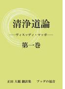 【オンデマンドブック】清浄道論 第一巻 ~正田大観 翻訳集 ブッダの福音~