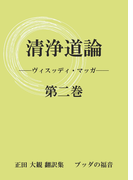 【オンデマンドブック】清浄道論 第二巻 ~正田大観 翻訳集 ブッダの福音~