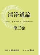 【オンデマンドブック】清浄道論 第三巻 ~正田大観 翻訳集 ブッダの福音~