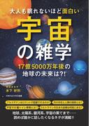 【オンデマンドブック】大人も眠れないほど面白い宇宙の雑学~17億5000万年後の地球の未来は?!~