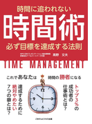 【オンデマンドブック】時間に追われない時間術 必ず目標を達成する法則