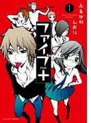 【全1-2セット】ファイブ+(アクションコミックス)