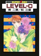 【1-5セット】LEVEL-C 快楽の方程式(スーパービーボーイコミックス)