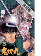 【期間限定 無料お試し版】鬼切丸 3(少年サンデーコミックス)