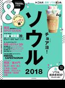&TRAVEL ソウル 2018(朝日オリジナル)