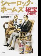 シャーロック・ホームズ 秘宝の研究 (宝島SUGOI文庫)(宝島SUGOI文庫)