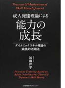成人発達理論による能力の成長 ダイナミックスキル理論の実践的活用法