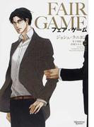 フェア・ゲーム (モノクローム・ロマンス文庫) 2巻セット(モノクローム・ロマンス文庫)
