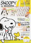 SNOOPY in SEASONS PEANUTS Happy Days (Gakken MOOK)(学研MOOK)