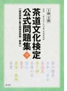 茶道文化検定公式問題集 練習問題と第9回検定問題・解答 9−1級・2級