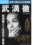 武満徹 世界に橋をかけた音楽家 (日本の音楽家を知るシリーズ)