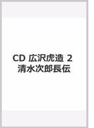 CD 広沢虎造 2 清水次郎長伝