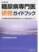 糖尿病専門医研修ガイドブック 日本糖尿病学会専門医取得のための研修必携ガイド 改訂第7版