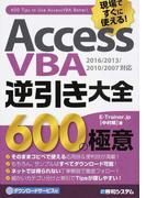 現場ですぐに使える!Access VBA逆引き大全600の極意