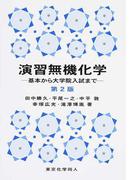 演習無機化学 基本から大学院入試まで 第2版