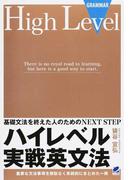 ハイレベル実戦英文法 基礎文法を終えた人のためのNEXT STEP