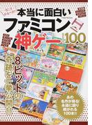 本当に面白いファミコン神ゲーBEST100 今こそやるべき!!