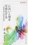 においと味を可視化する 化学感覚を扱う科学技術の最前線 (香り新書)