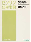 ゼンリン住宅地図富山県砺波市