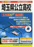 埼玉県公立高校 6年間スーパー過去問 平成30年度用