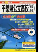 千葉県公立高校〈前期後期〉 4年間スーパー過去問 平成30年度用