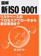 図解新ISO 9001 リスクベースのプロセスアプローチから要求事項まで