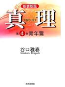 真理 第4巻 新装新版 青年篇