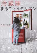 冷蔵庫まるごとイタリアン(TWJ BOOKS)