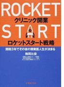 クリニック開業ロケットスタート戦略 開院3年でその後の開業医人生が決まる