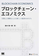 ブロックチェーン・エコノミクス 分散と自動化による新しい経済のかたち オンデマンド印刷版Ver.1.0
