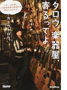 タロウ、楽器屋、寄るってよ。 ツアーの合間に47都道府県の楽器店を訪ねたギタリスト (ギター・マガジン)