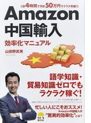 Amazon中国輸入効率化マニュアル 週4時間で月収50万円ラクラク突破!