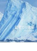 最果ての氷界 久保田友惠写真集