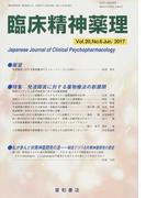 臨床精神薬理 第20巻第6号(2017.6) 〈特集〉発達障害に対する薬物療法の新展開