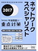 ネットワークスペシャリスト「専門知識+午後問題」の重点対策 2017 (情報処理技術者試験対策書)
