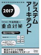 システムアーキテクト「専門知識+午後問題」の重点対策 2017 (情報処理技術者試験対策書)