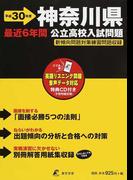 神奈川県公立高校入試問題 平成30年度