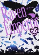 Raven Emperor 2 (魔法のiらんど文庫)(魔法のiらんど文庫)